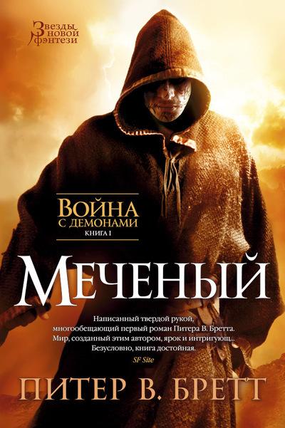 """Купить книгу """"Война с демонами. Книга 1. Меченый"""""""
