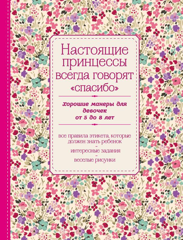 """Купить книгу """"Настоящие принцессы всегда говорят """"спасибо"""". Хорошие манеры для девочек от 5 до 8 лет"""""""