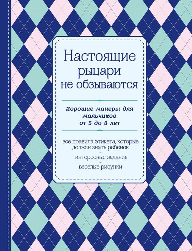 """Купить книгу """"Настоящие рыцари не обзываются. Хорошие манеры для мальчиков от 5 до 8 лет"""""""