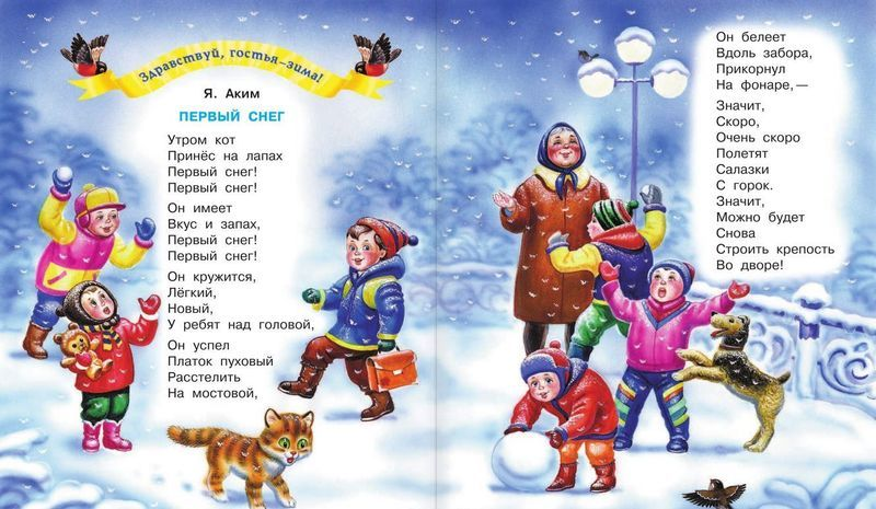 """Купить книгу """"Новогодние стихи"""""""