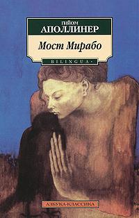 """Купить книгу """"Мост Мирабо"""""""