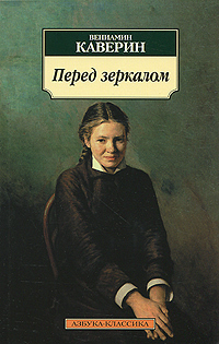 "Купить книгу ""Перед зеркалом"""
