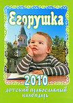 Егорушка. Детский православный календарь 2010