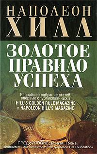 """Купить книгу """"Золотое правило успеха"""""""