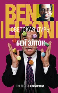 """Купить книгу """"Светская дурь"""""""