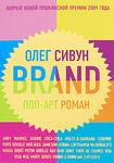 Brand. Поп-арт роман