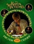 Книга Мастеров. Рисуем героев