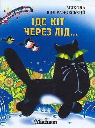 """Купить книгу """"Іде кіт через лід"""""""