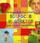 Занимательная книга вопросов и ответов для самых маленьких