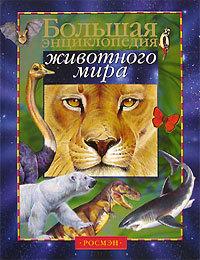 """Купить книгу """"Большая энциклопедия животного мира"""""""