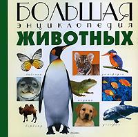 """Купить книгу """"Большая энциклопедия животных"""""""