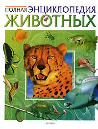 """Купить книгу """"Полная энциклопедия животных"""""""