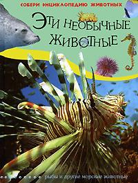 """Купить книгу """"Эти необычные животные. Рыбы и другие морские животные"""""""