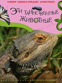 """Купить книгу """"Эти таинственные животные. Рептилии. Насекомые"""""""