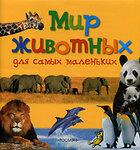"""Купить книгу """"Мир животных для самых маленьких"""""""