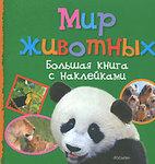 Мир животных. Большая книга с наклейками