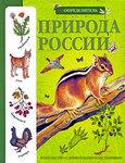 Природа России. Определитель