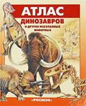 Атлас динозавров и других ископаемых животных
