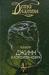 Дети лампы. Книга 3. Джинн и Королева-кобра