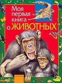"""Купить книгу """"Моя первая книга о животных"""""""