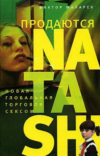 """Купить книгу """"Продаются Natashi"""""""