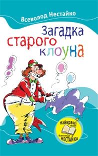 """Купить книгу """"Загадка старого клоуна"""""""