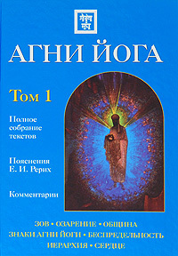 "Купить книгу ""Агни Йога. Том 1"""