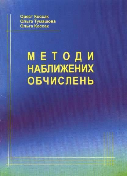 """Купить книгу """"Методи наближених обчислень"""""""