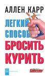 """Обложка книги """"Легкий способ бросить курить"""""""