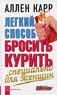 """Купить книгу """"Легкий способ бросить курить. Специально для женщин"""""""