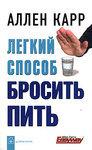 Легкий способ бросить пить - купить и читать книгу