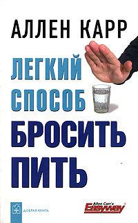 """Купить книгу """"Легкий способ бросить пить"""""""