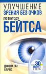 """Купить книгу """"Улучшение зрения без очков по методу Бейтса"""""""