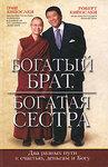 "Фото книги ""Богатый брат, богатая сестра"""