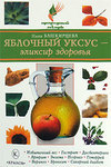 Яблочный уксус - эликсир здоровья
