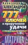 Нумерологическая матрица. 777 ключей к приручению удачи с помощью чисел