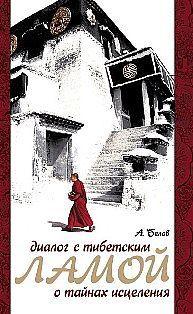 """Купить книгу """"Диалог с тибетским ламой о тайнах исцеления"""""""