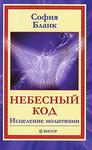 Небесный код. Исцеление молитвами