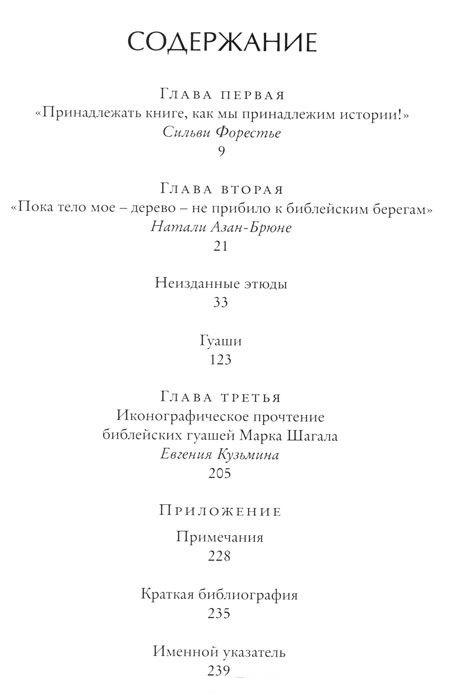 Шагал. Библейские сюжеты. Пастели из Национального музея Библейского послания - купить и читать книгу
