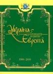 Україна-Європа: хронологія розвитку 1800 - 2010 рр. Том V