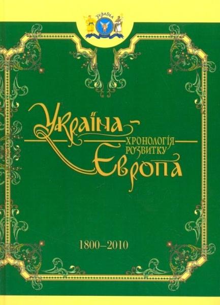 """Купить книгу """"Україна-Європа: хронологія розвитку 1800 - 2010 рр. Том V"""""""
