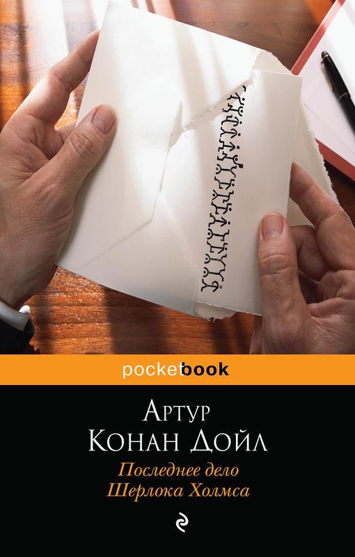 "Купить книгу ""Последнее дело Шерлока Холмса"""