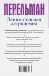 """Купить книгу """"Занимательная астрономия"""""""