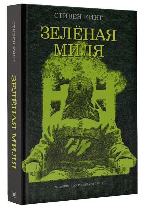 Купить книгу  Зеленая миля в Киеве и Украине 97fd3e666a526