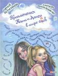 Приключения Кати и Алисы в мире слов