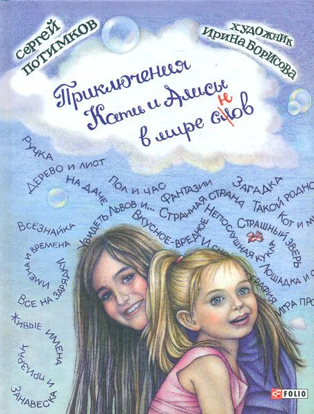 """Купить книгу """"Приключения Кати и Алисы в мире слов"""""""