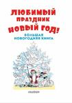 """Купить книгу """"Большая новогодняя книга"""""""