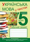 Українська мова у текстах (за чотирма змістовими лініями). Робочий зошит. 5 клас. 1-й семестр