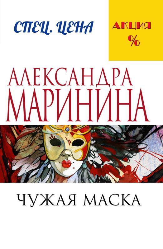 """Купить книгу """"Чужая маска"""""""