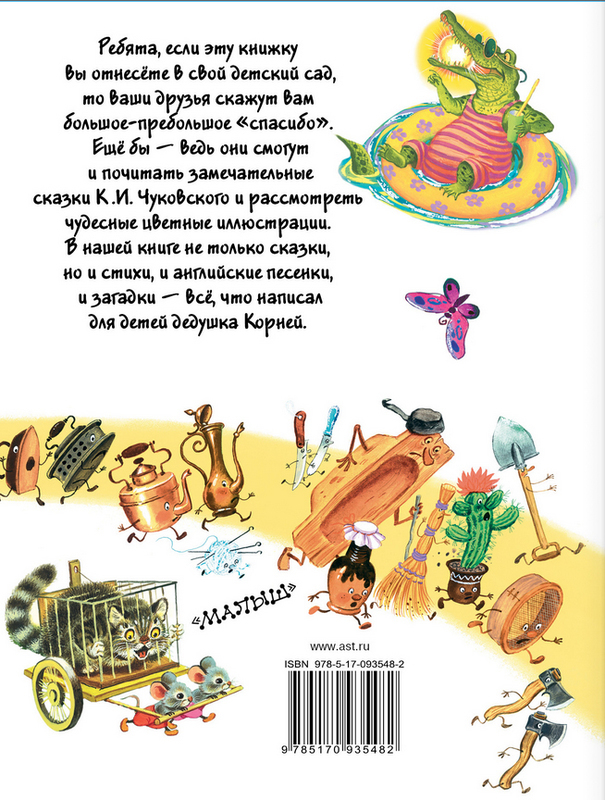 """Купить книгу """"Все сказки К. Чуковского. Читают ребята из детского сада"""""""